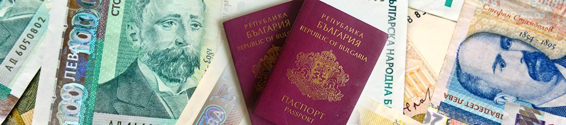 Получение болгарского гражданства на основании инвестиций