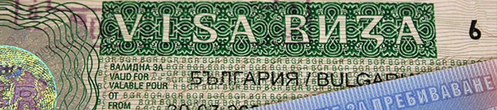 Что такое виза Д в Болгарию?