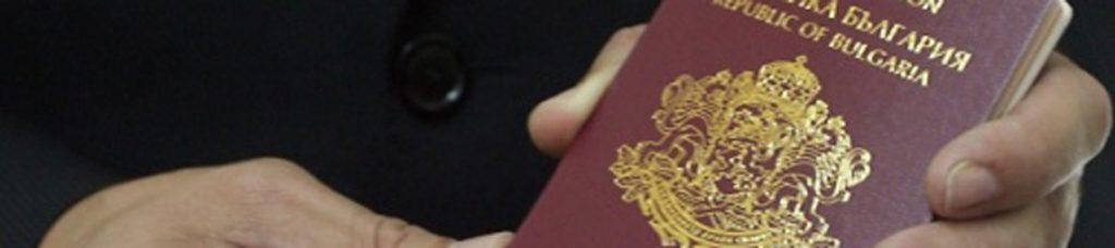 Совет Министров Болгарии разработал проект Постановления о внесении изменений в Правила применения Закона об иностранцах Болгария