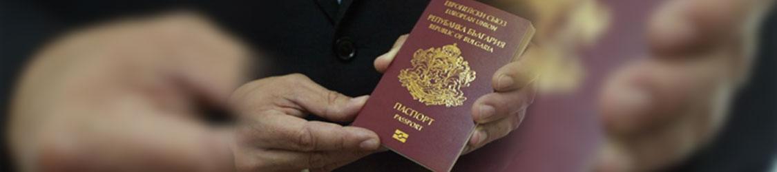 Новые вопросы к новым гражданам Болгарии