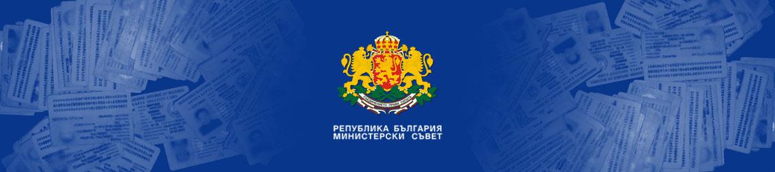 Упрощаются админпроцедуры при выдаче разрешений на длительное и постоянное пребывание иностранцев в Болгарии