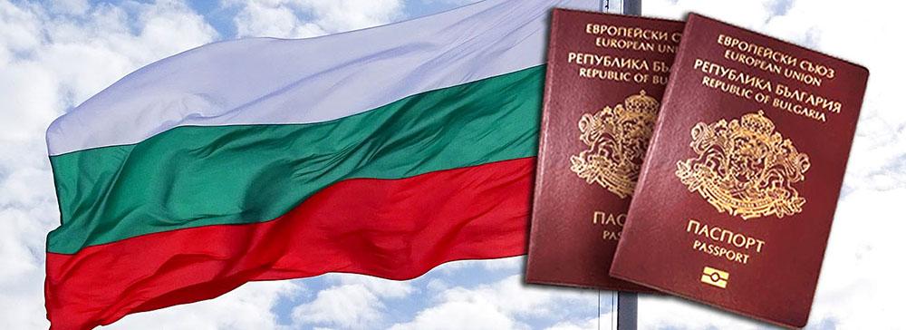 Получение болгарского гражданства по происхождению (гражданство в Болгарии)