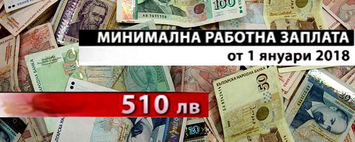 Увеличение минимальной зарплаты в Болгарии с 1 января 2018