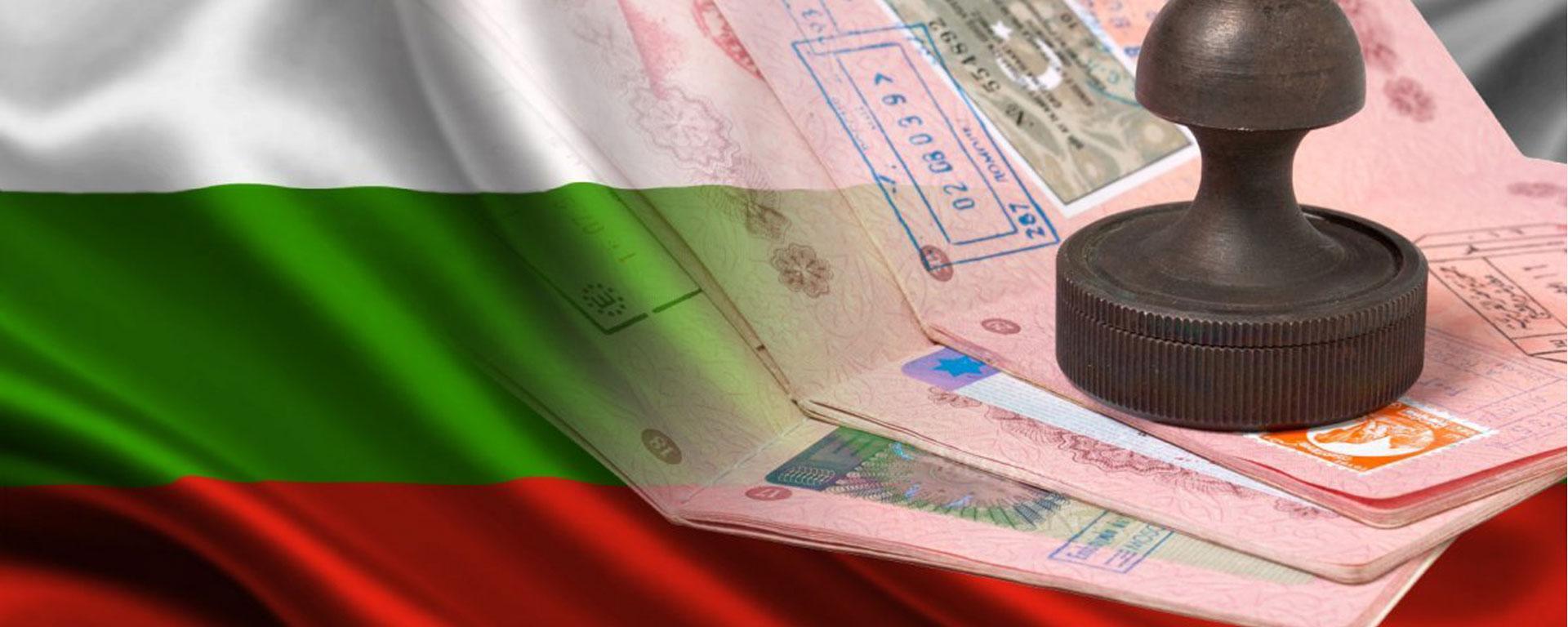 Лишение иностранца права на пребывание в Болгарии