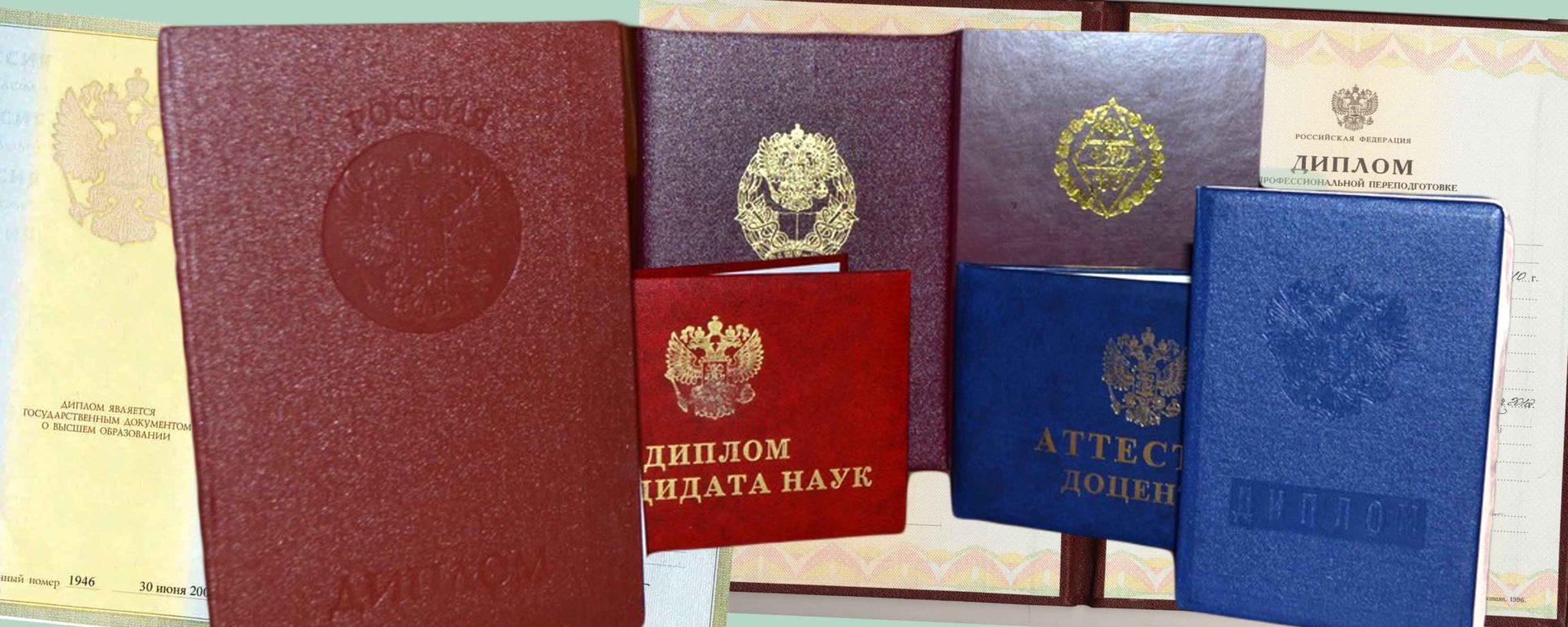 Признание диплома в Болгарии