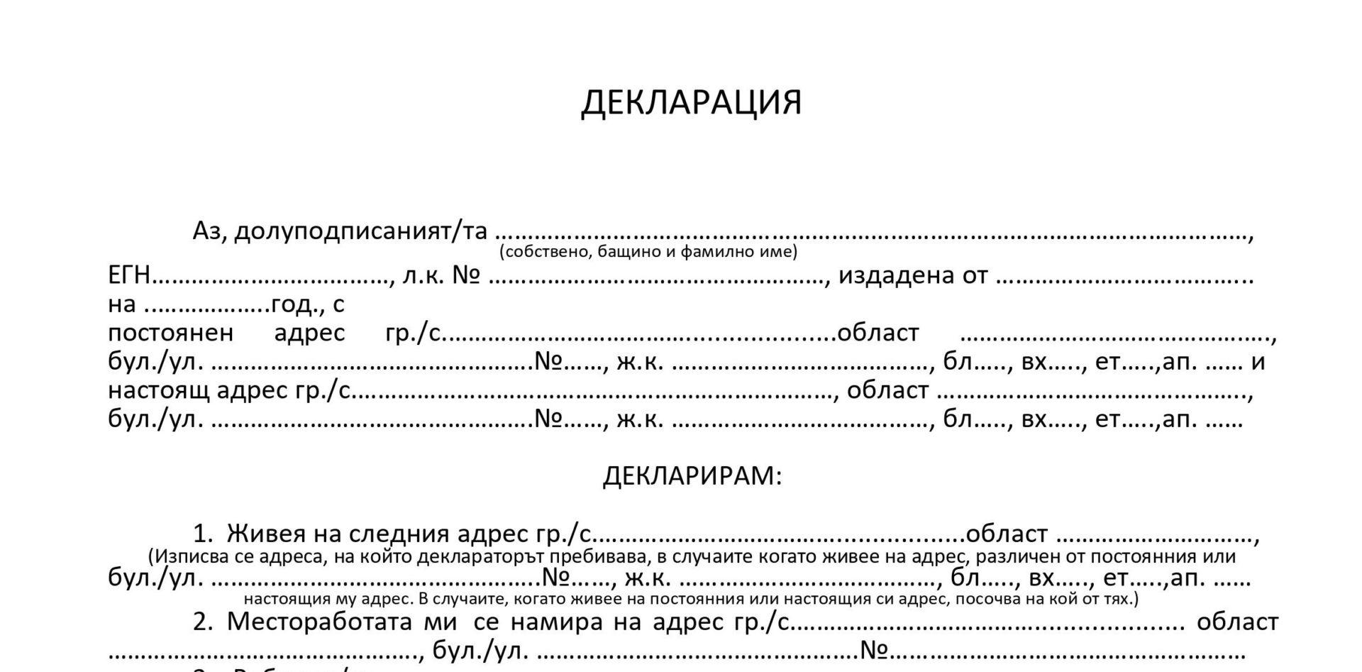 Декларация для пересечения КПП (контрольно-пропускных пунктов) в региональных городах Болгарии.