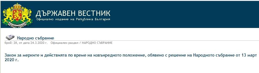 Продление вида на жительство в Болгарии (ВНЖ) после отмены чрезвычайного положения…