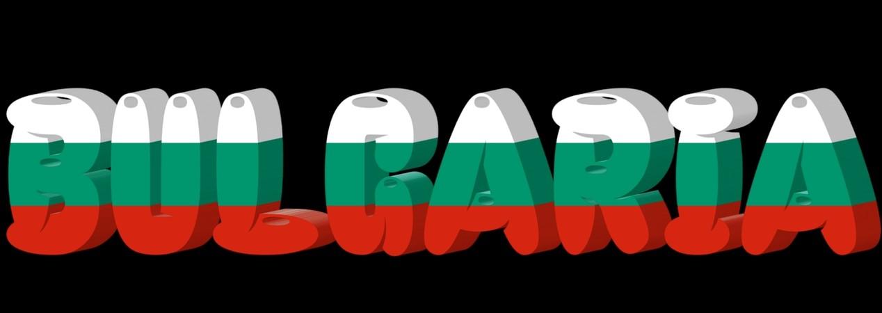 Получение ПМЖ/ДВЖ и ЕГН в Болгарии
